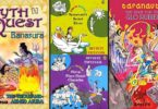 books about indian mythology for kids indian authors